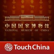 中国国家博物馆展览简讯
