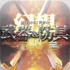 見てわかる!世界の幻想武器&防具案内 - SANDBOX Co., Ltd.