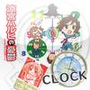 ハルヒ時計Ⅱ