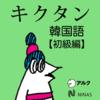 キク★韓国語【初級編】 - MOSPRO