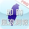 即時風浪測報PRO(台灣)