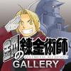 鋼の錬金術師Gallery - SQUARE ENIX INC