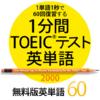1分間TOEICテスト英単語 無料版英単語60