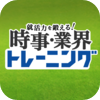 時事トレ - Recruit Holdings Co.,Ltd.