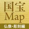 国宝仏像MAP - Atech inc.