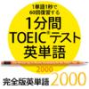 1分間TOEICテスト英単語 完全版2000 - kokoro cinderella