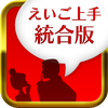 えいご上手統合版 - CAI MEDIA CO.,LTD.