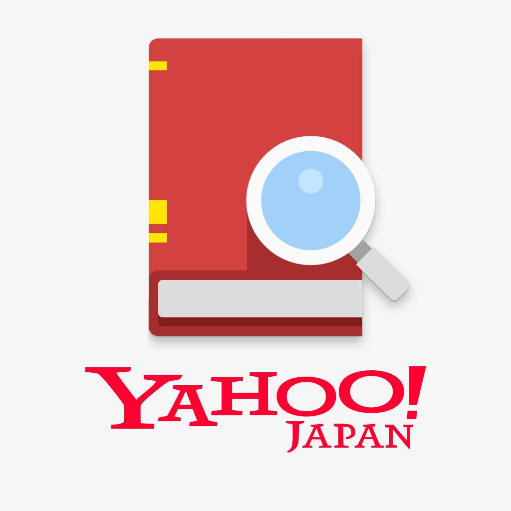 Yahoo!辞書ー無料の辞書、国語辞典から百科事典まで、知りたい言葉を手軽に調べられる! - Yahoo Japan Corp.