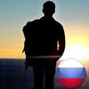 迅速にロシア語を学ぶ -- ロシア旅行ハンドブック