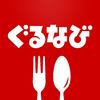 ぐるなび - Gurunavi, Inc.