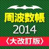 周波数帳2014年度版 - Hands-Aid Corporation